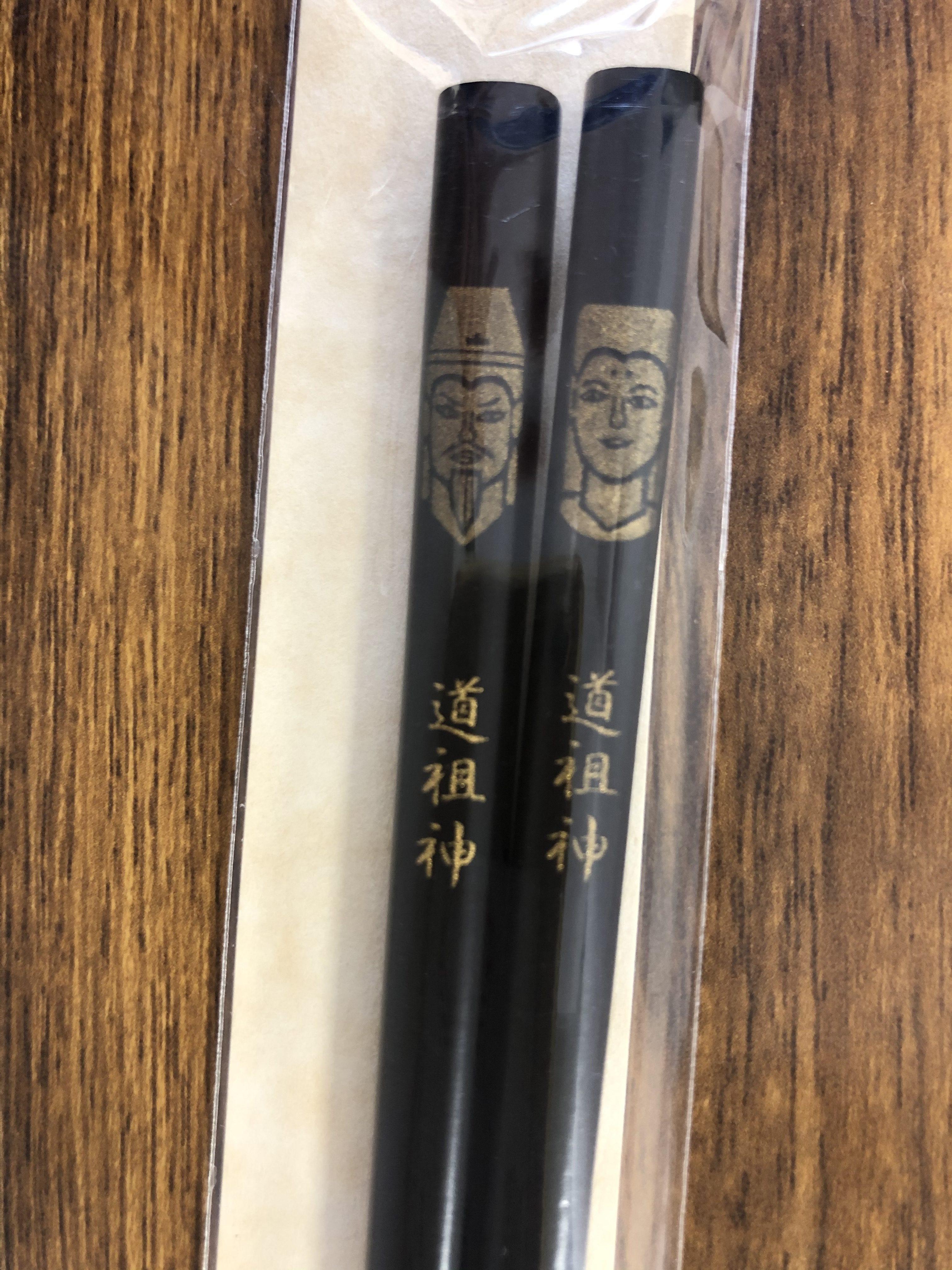 道祖神箸黒